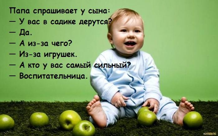 Анекдоты Про Детский Сад