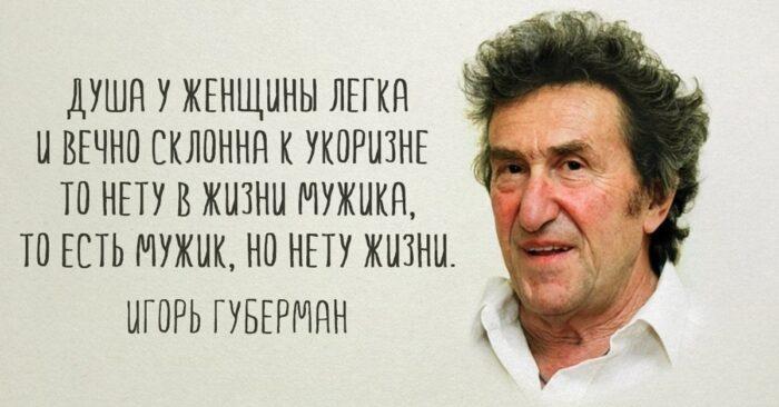 Вредные советы Игоря Губермана