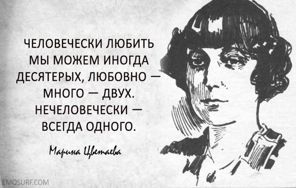 Неповторимая Марина Цветаева. Подборка лучших цитат