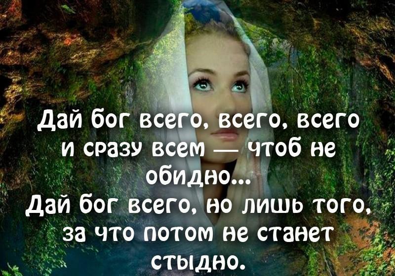 Дай бог тебе счастья стихи