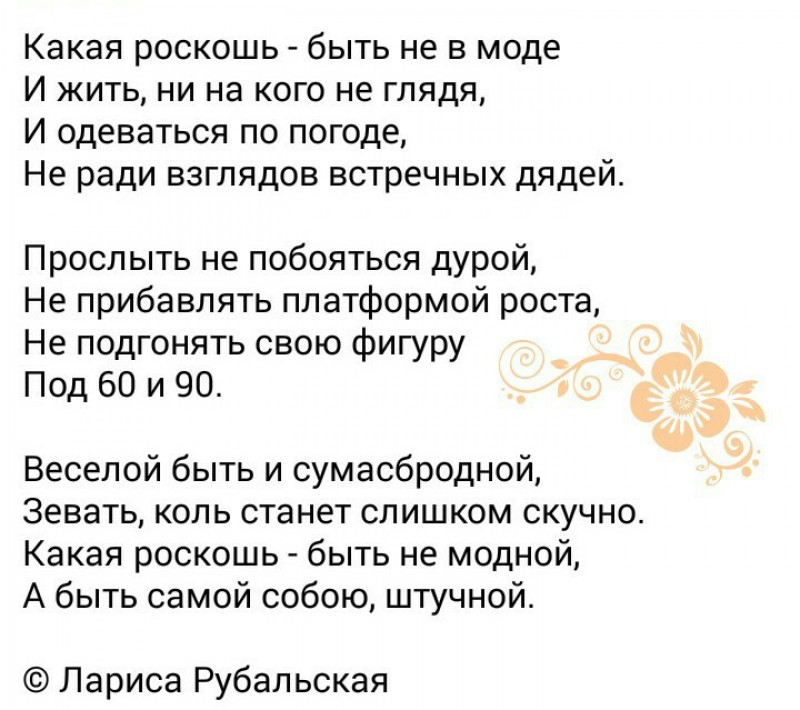 """""""Какая роскошь быть не в моде"""": мудрое стихотворение Ларисы Рубальской"""
