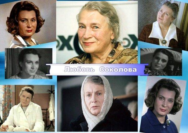 Фотоколлаж из ролей Любови Соколовой